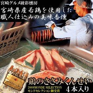 宮崎名物 鶏のささみくんせい(4本入り)