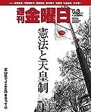 週刊金曜日 2019年4/26・5/3合併号 [雑誌]