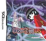 「学校の怪談DS」の画像