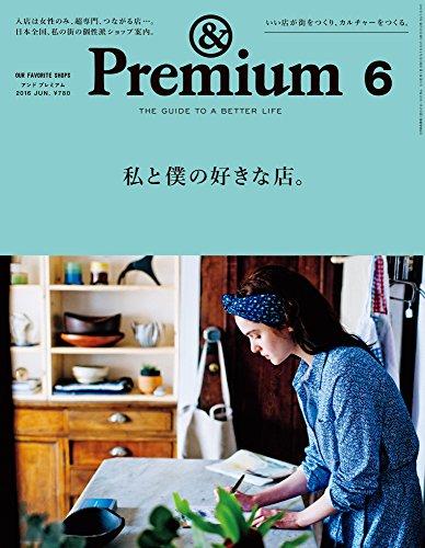 RoomClip商品情報 - & Premium (アンド プレミアム) 2016年 6月号