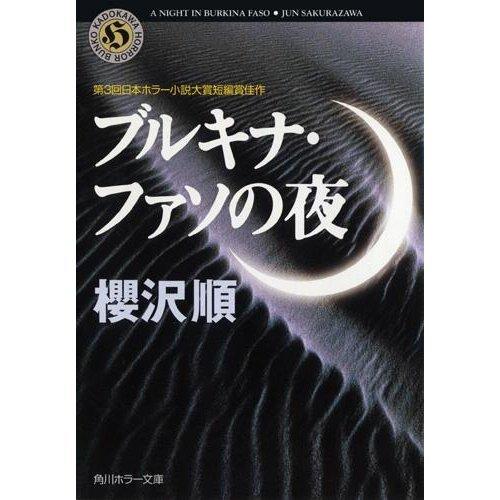ブルキナ・ファソの夜 (角川ホラー文庫)の詳細を見る