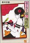 セーラー服と機関銃 (角川文庫)