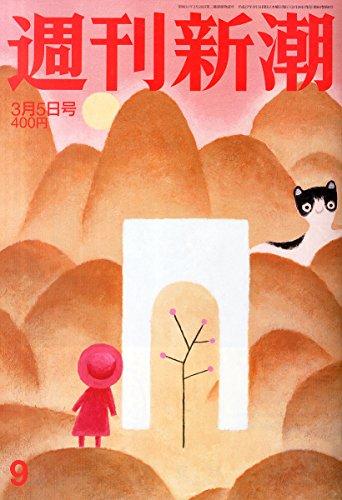 週刊新潮 2015年 3/5 号 [雑誌]