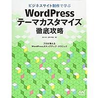 ビジネスサイト制作で学ぶ WordPress「テーマカスタマイズ」徹底攻略