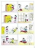 サザエさんと長谷川町子 「サザエさん戌年年賀状」付き (週刊朝日増刊)