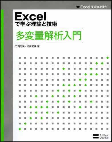 Excelで学ぶ理論と技術 多変量解析入門 (Excel技術実践ゼミ)の詳細を見る