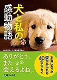 犬と私の感動物語 (文庫ぎんが堂) 画像