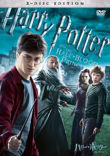 ハリー・ポッターと謎のプリンス 特別版(2枚組) [DVD]の詳細を見る