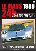 1989 ル・マン24時間耐久レース 総集編 [DVD]