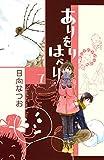 ありをりはべり(7) (Kissコミックス)