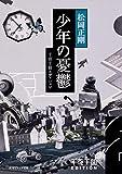 「千夜千冊エディション 少年の憂鬱 (角川ソフィア文庫)」販売ページヘ