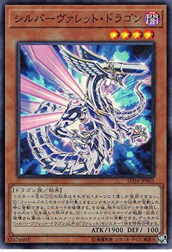シルバーヴァレット・ドラゴン スーパーレア 遊戯王 リボルバー sd36-jp001