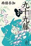 九十九藤 (集英社文庫)