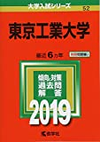 東京工業大学 (2019年版大学入試シリーズ)