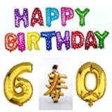 還暦のお祝いに!! 「60」と巨大「寿」のアルミ風船と「HAPPYBIRTHDAY」バルーンセット ビック 巨大 数字 風船 還暦