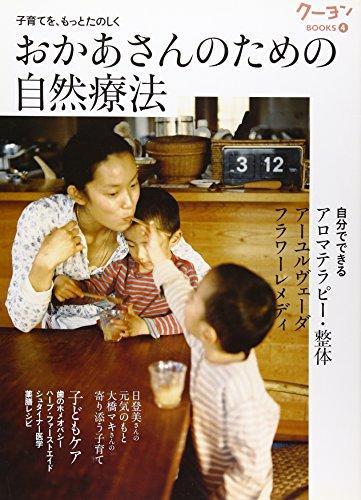おかあさんのための自然療法 (クーヨンBOOKS)の詳細を見る