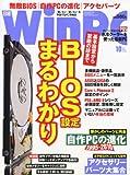 日経 WinPC (ウィンピーシー) 2010年 10月号 [雑誌]
