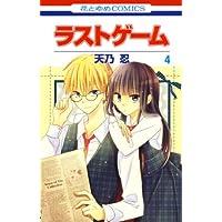 ラストゲーム 4 (花とゆめコミックス)