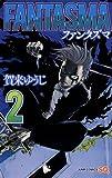 FANTASMA 2 (ジャンプコミックス)