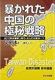 暴かれた中国の極秘戦略—2012年台湾乗っ取り、そして日本は…?