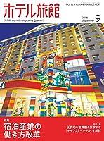 月刊ホテル旅館 2018年 09 月号 [雑誌]