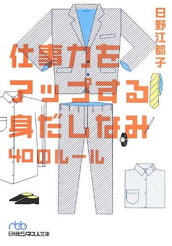 仕事力をアップする身だしなみ 40のルール (日経ビジネス人文庫)