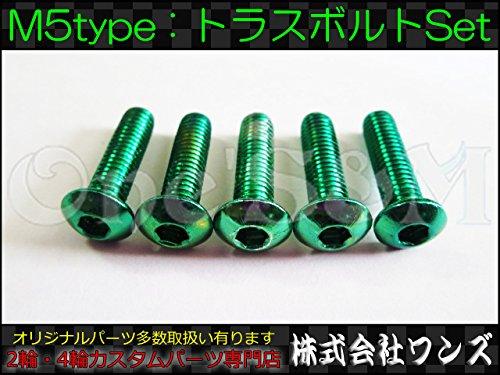 O-3-12×5 M5 六角アルミボルト スクリーンやカウル止めに 緑 CBR250R CBR400R CBR600RR CBR1000RR CB1300SB YZF-R6 YZF-R1 Ninja250R GPZ900R ZX-12R ZZR1400 GSX-R250 GSX1300R隼
