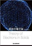 新版 固体の電子論