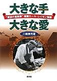 """大きな手 大きな愛―""""胃袋の宣教師""""函館カール・レイモン物語"""