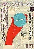ミステリーズ! vol.97