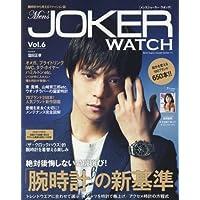 Men's JOKER WATCH vol.6 (ベストス―パーグッズシリーズ)