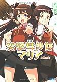 突撃彗少女マリア / 吉田 親司 のシリーズ情報を見る