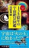 138億年の宇宙絶景図鑑 (ベスト新書)