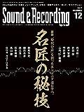 サウンド&レコーディング・マガジン 2017年12月号