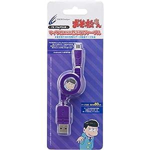 【PS4 CUH-2000 対応】 おそ松さん マイクロUSB 巻き取りケーブル ( PS Vita / PS4 用) パープル 一松