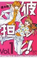 彼担! 1 (プリンセスコミックス)