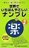 World Puzzle世界でいちばんやさしいナンプレ〈楽2〉 (池田書店のナンプレシリーズ)