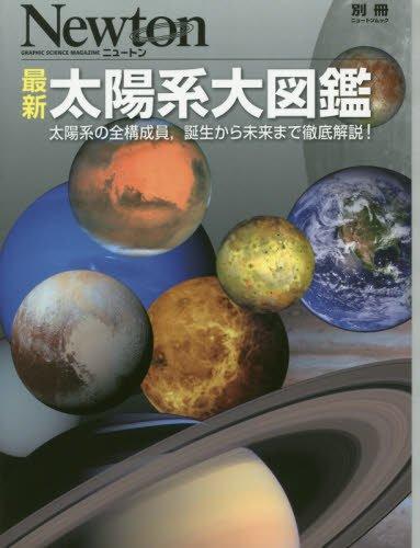 最新 太陽系大図鑑 (ニュートン別冊)