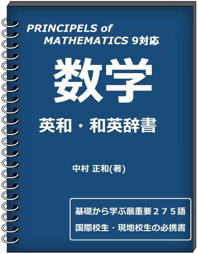 数学英和・和英辞書