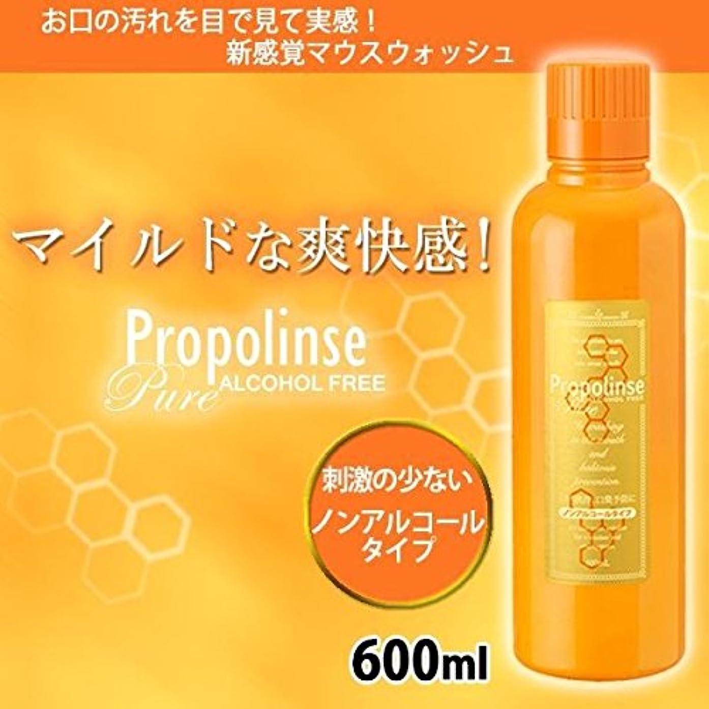 遺伝的実現可能性ヒステリックプロポリンス ピュア (ノンアルコール マウスウォッシュ) 600ml