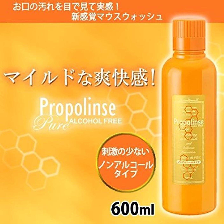 事イブニング飢プロポリンス ピュア (ノンアルコール マウスウォッシュ) 600ml