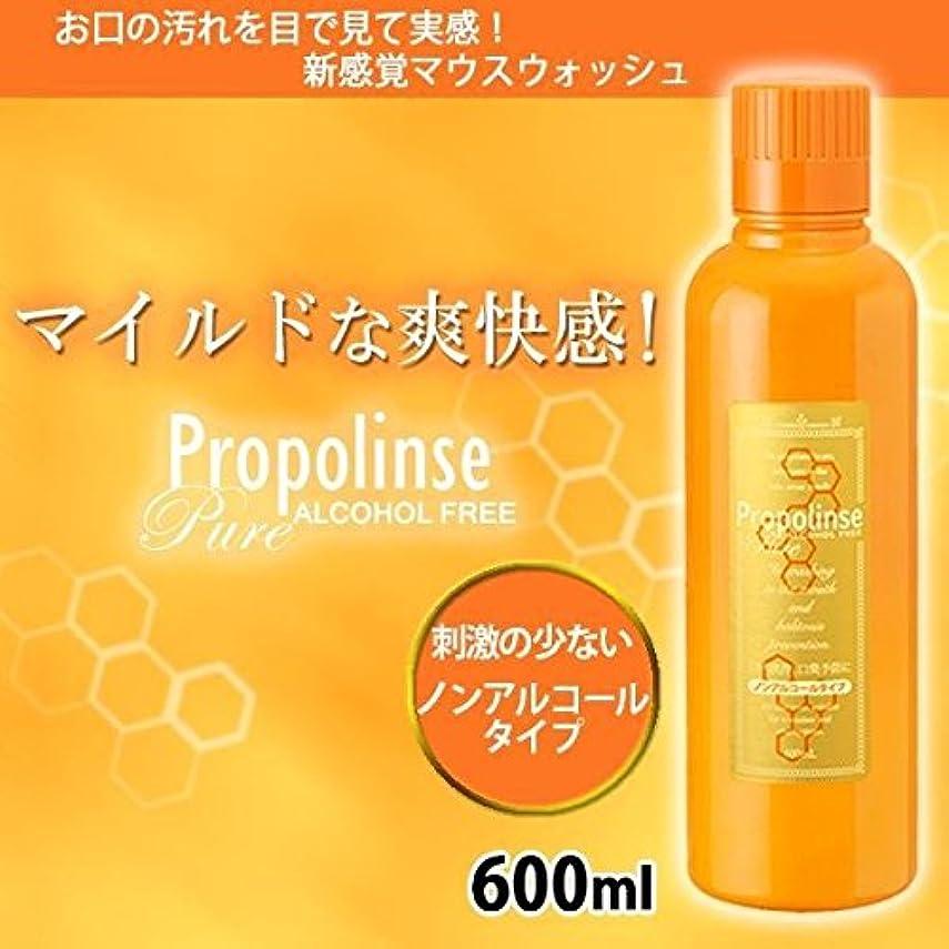体打ち上げる海外でプロポリンス ピュア (ノンアルコール マウスウォッシュ) 600ml