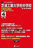 芝浦工業大学柏中学校 2020年度用 《過去4年分収録》 (中学別入試問題シリーズ P14)