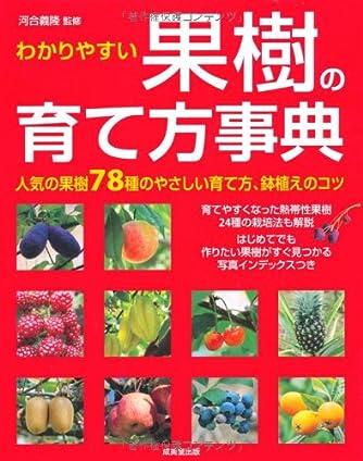 わかりやすい果樹の育て方事典