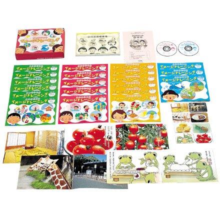七田式(しちだ)教材 幼児のためのイメージトレーニング
