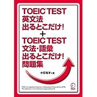 【新形式問題対応】 TOEIC(R) TEST 英文法出るとこだけ!/TOEIC(R) TEST 文法・語彙 出るとこだけ!問題集 合本版 TOEIC出るとこだけシリーズ