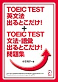 新形式問題対応TOEICR TEST