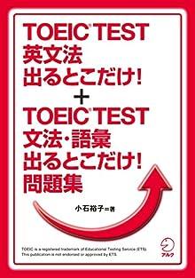 【新形式問題対応】TOEIC(R) TEST 英文法出るとこだけ!/TOEIC(R) TEST 文法・語彙 出るとこだけ!問題集 合本版 TOEIC出るとこだけシリーズ