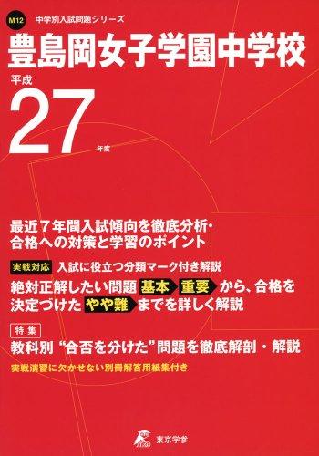 豊島岡女子学園中学校 27年度用 (中学校別入試問題シリーズ)