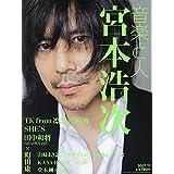 音楽と人 2021年 11 月号 【表紙:宮本浩次】 [雑誌]